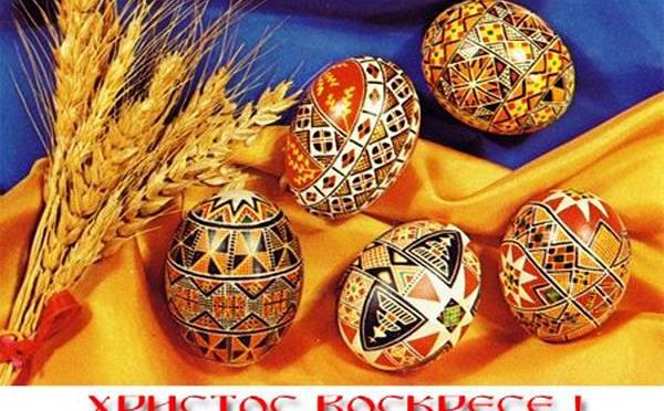 Srećan Vaskrs – Hristos Voskrese!